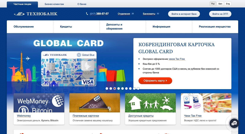 Технобанк Беларуси
